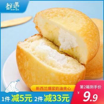 箱面包休闲食品网红零食学生营养早餐整箱小吃 油夹心泡芙蛋糕520g/箱