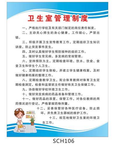 订做学校挂图海报背板教室规章制度学校卫生室管理制度sch106 pp背胶