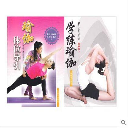 全两册 瑜伽体位导引+学练瑜伽 瑜伽入门宝典普拉提教程瑜伽瘦身美容