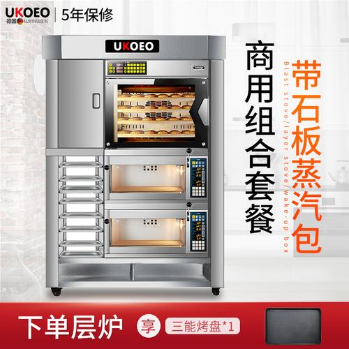 ukoeo高比克c60商用风炉一层一盘电烤箱发酵箱一体机