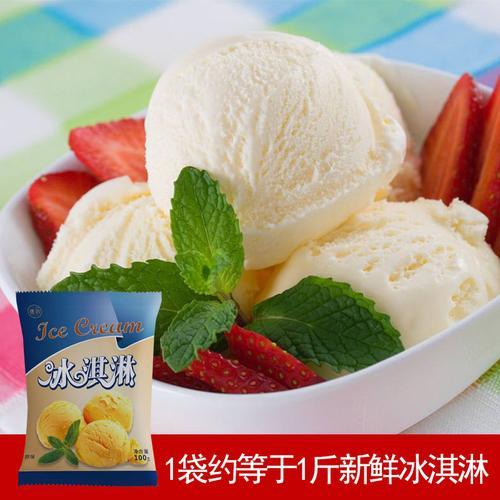 92速妙冰淇淋粉家用diy冰激凌自制雪糕原味草莓香芋