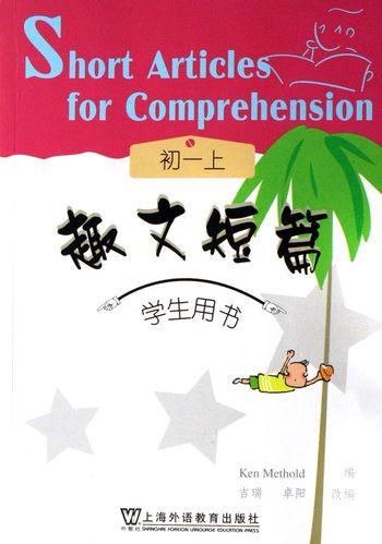 学生用书)上海外语教育出版社 附mp3音频 英语短文阅读 妙语短篇
