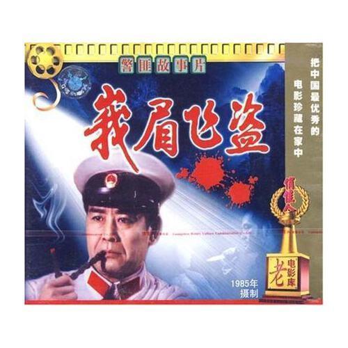 【商城正版】俏佳人老电影 峨眉飞盗(vcd) (1985) 夏宗佑,马树超