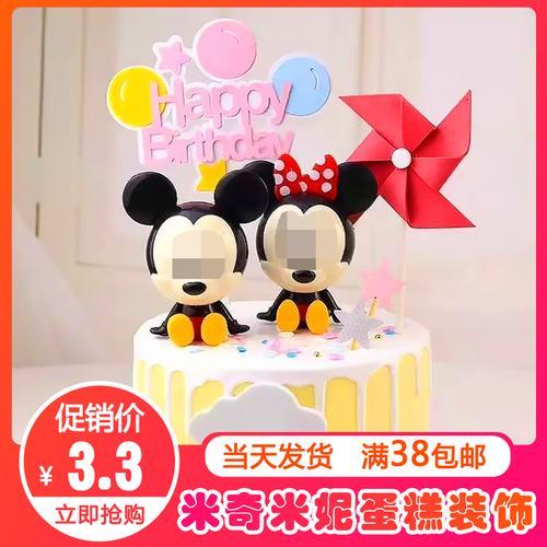 网红可爱米奇米妮米老鼠生日蛋糕装饰烘焙摆件坐姿超