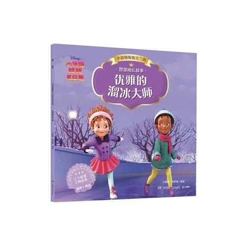 小俏妞妮妮克兰西智慧成长故事 优雅的溜冰大师