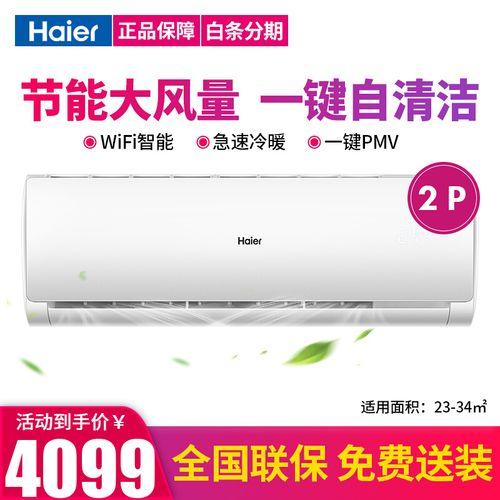 海尔(haier)空调2匹变频壁挂式 急速冷暖大风量 pmv一键舒适 wifi家用