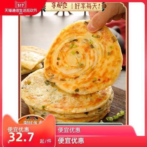 正宗老上海葱油饼20片家庭装早餐半成品速冻食品葱香
