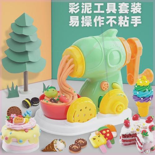 儿童冰淇淋机玩具超轻粘土橡皮泥彩泥安全黏土手工y制作3岁