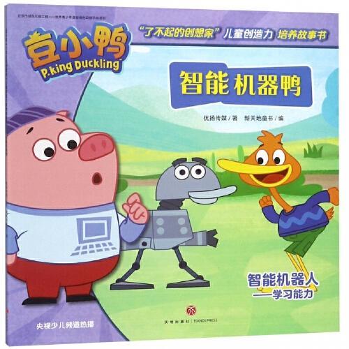 智能机器鸭/豆小鸭了不起的创想家儿童创造力培养故事书