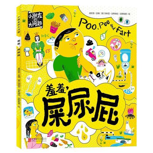【二手99新】羞羞,屎尿屁 专著 poo, pee and fart 孟庆金主编 (意)