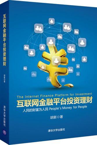 [正版新书]互联网金融平台投资理财9787302405146清华