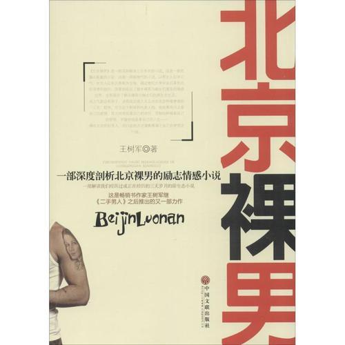 【正版】裸男:一部深度剖析祼男的励志情感小说王树军中国