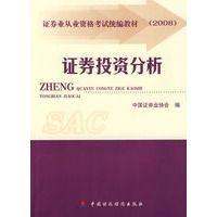 保证正版 2008版证券从业人员资格考试教材——证券投资分析 中国证券