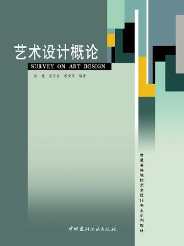 【正版现货】艺术设计概论 普通高等院校艺术设计专业