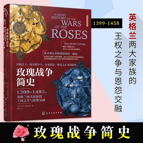w【新视角全球简史系列】玫瑰战争简史 世界史 欧洲史