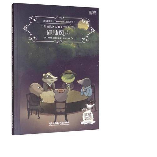 柳林风声(英汉对照)/床头灯英语1500词读物 英语读物