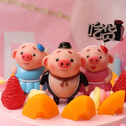 猪八戒蛋糕装饰摆件可爱小猪烘焙甜品台创意装饰儿童