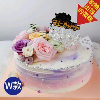 预定网红抽钱蛋糕恶搞生日蛋糕爸爸妈妈女男抖音创意定制全国配送