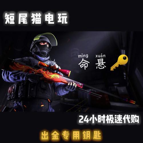 csgo钥匙 命悬一线武器箱钥匙爆率加倍 火爆热卖24