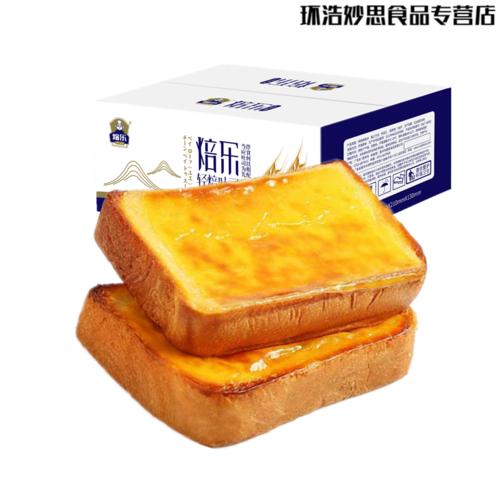 岩烧乳酪夹心吐司面包片蛋糕早餐糕点批发1斤/半斤 整箱2斤【20包】