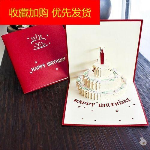 加厚礼物盒好看给学生的新年贺卡少女蛋糕男朋友生日快乐硬