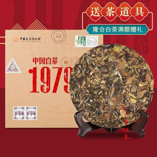 妙道 政和白茶 40周年1979纪念茶饼 2017年寿眉 双非遗杨丰 隆合茶业