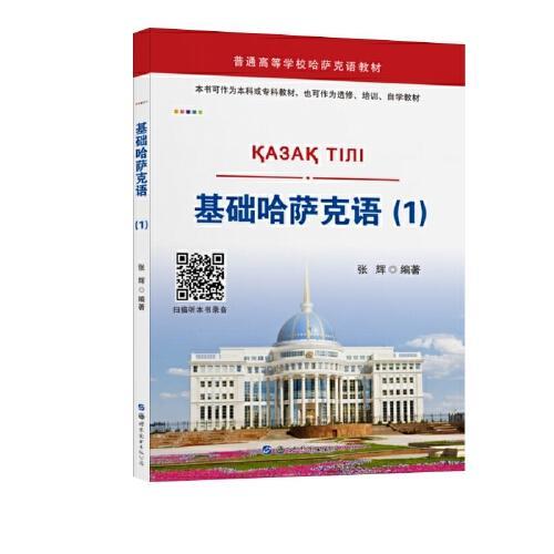 全新正版 基础哈萨克语(1)