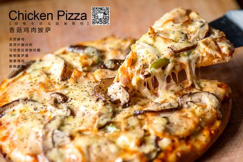 香菇鸡肉披萨