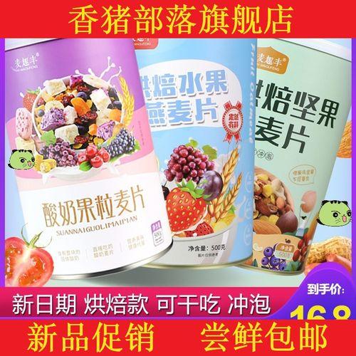水果燕麦片混合坚果酸奶果粒即食早餐冲饮谷物烘焙麦片罐装脂