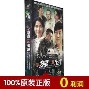 电视剧 和婆婆一起出嫁 6dvd 丁柳元 蒋宝英 罗刚 张志忠 正版dvd