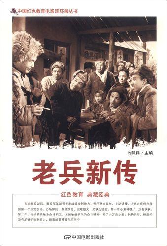中国红色教育电影连环画丛书:老兵新传