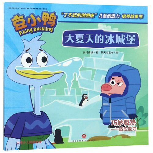 大夏天的冰城堡/豆小鸭了不起的创想家儿童创造力培养故事书