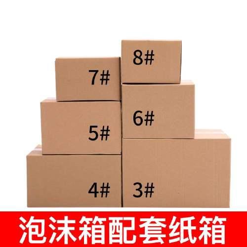 邮政纸箱3-8号邮政纸箱发货快递盒子10斤5斤邮政纸箱