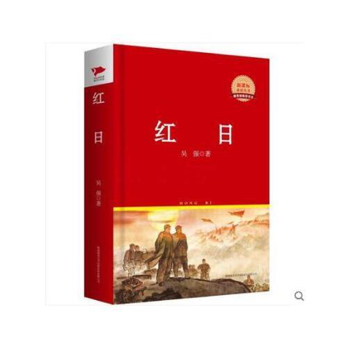 红日(精)/红色经典系列丛书 丛书 学校书目 中小学书籍 成长励志青春