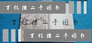 最美古诗词系列手账本-李白:醉看墨花月白 /[唐]李白
