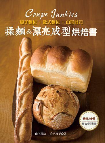 【现货】台版棍子面包欧式面包山形吐司揉面漂亮成型烘焙书美食烹饪