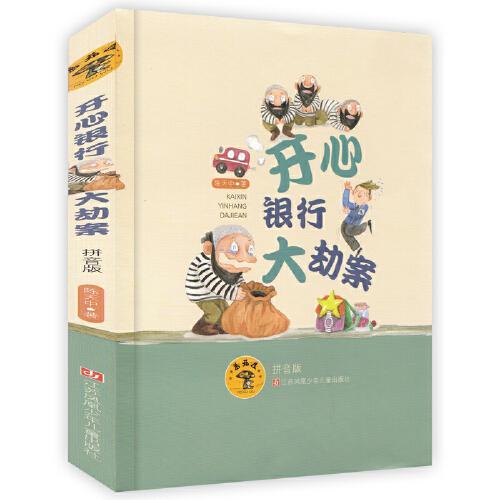 蘑菇屋 第2辑 开心银行大劫案 陈天中 彩绘插图注音版