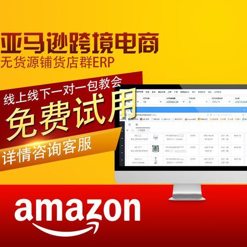 跨境电商erp跨境亚马逊erp铺货系统采集软件oem贴牌