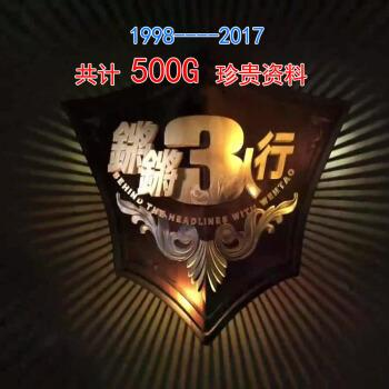 锵锵三人行全集窦文涛锵锵三人行1998-2017