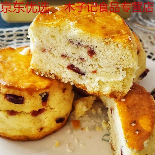 司康饼 英式松饼scone下午茶甜品糕点饱腹零食蔓越莓面包经典蔓越莓