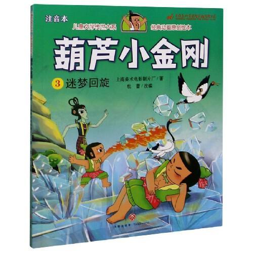葫芦小金刚(3迷梦回旋注音本)/儿童文学传世大系经典