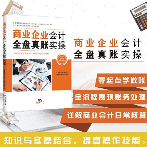 初级会计学公司财务报表分析 财务管理书籍 会计实务培训书籍