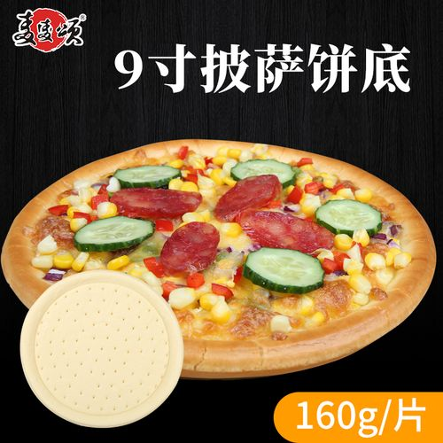 披萨饼底半成品6寸 做pizza用的9寸披萨胚4个/20个薄