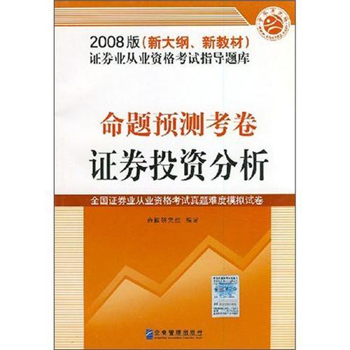 2008新大纲新教材证券业从业资格考试指导题库(命题)