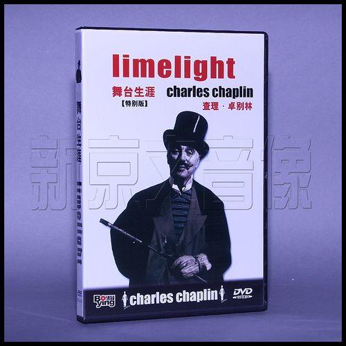 正版电影 卓别林系列 舞台生涯 盒装 1dvd 碟片