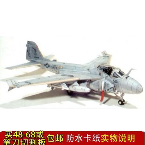 满48包邮美国a-6 入侵者战斗机 3d立体纸模型手工diy