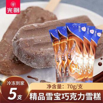 【15种雪糕】光明三色杯赤豆绿豆棒冰小金砖冰淇淋奶油草莓巧克力冷饮