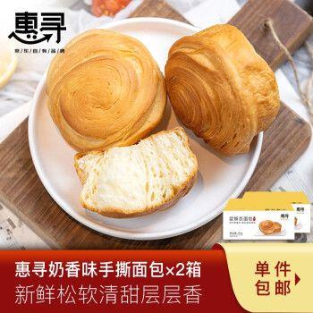 惠寻 芒果味蛋糕 营养早餐 休闲零食品 面包主食小吃