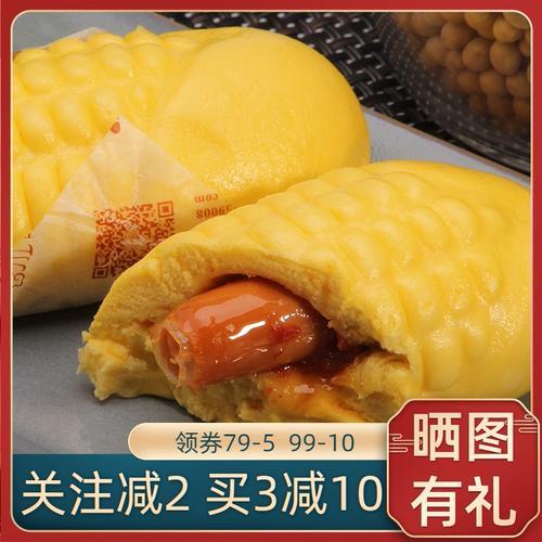 舒汇黄金热狗面包香肠儿童营养早餐夹心玉米面包 方便