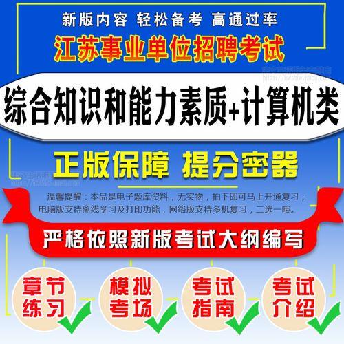 2021年江苏事业单位招聘考试综合知识和能力素质+计算机类真题库